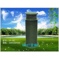 bsst品牌草坪音箱生产厂家:灵敏度高、频响范围宽,音质清晰明亮电话13641016845