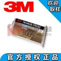 3MDP8005胶水 无需表面处理 2-3小时达到操作强度 快速固化