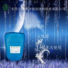 东莞精密电子产品清洁剂怎么使用 强力环保型去除污垢的电路板清洗剂价格 净彻