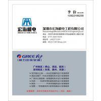 深圳市宏海机电工程有限公司