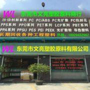 直销改性透明 耐机油 耐汽油 耐柴油 耐油PC塑胶原料