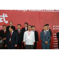 2016中国(厦门)国际物联网博览会暨高峰论坛