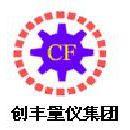 东莞市创丰测量仪器有限公司