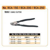 罗宾汉RUBICON RCA-150 200 250电缆剪线钳、断线、电缆6 8 10寸