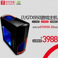 京天华盛四核i7 4790/GTX950独显台式机DIY台式整机组装电脑主机