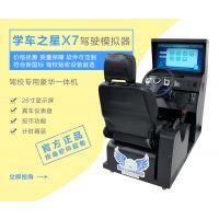 汽车模拟器加盟费是多少 县城开店找项目