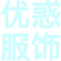 广州优惑服饰贸易有限公司