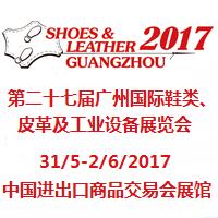 2017第二十七届广州国际鞋类、皮革及工业设备展览会