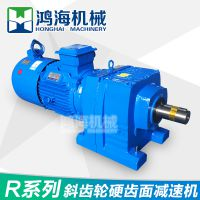 鸿海R系列R17-167型高精度低噪音反应釜搅拌器斜齿轮硬齿面减速机