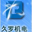 上海久罗机电设备有限公司