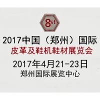 2017第八届中国河南(郑州)国际鞋机展览会