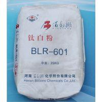 佰利联BLR-601金红石型钛白粉二氧化钛 易分散遮盖力强 通用级