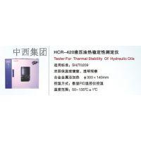 中西液压油热稳定性测定仪 型号:HC99-HCR-420 库号:M16801