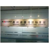 深圳市诺赛德国际货运代理有限公司