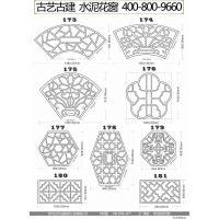 供应苏州古艺古建 围墙窗花 可定制 板壮 水泥制品