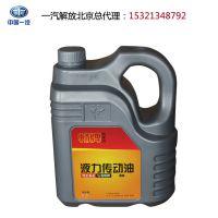 【原厂配件】解放j6l/***保证/货车3.5L液力传动油/1件起批