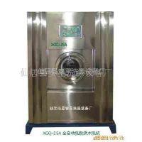 供应全自动洗脱烘水洗机(烤漆、不锈钢)诚招全国代理商