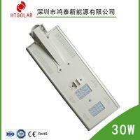 海内外鸿泰30W一体化太阳能路灯厂家 12V锂电池太阳能路灯低价直销