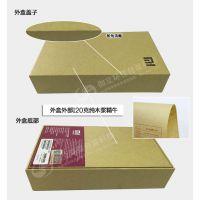 红米手机盒包装|小米手机包装盒|牛皮纸包装盒|定制牛皮纸包装