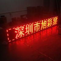 P10单红半户外LED门头显示屏