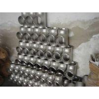 厂家供应 不锈钢三通 四通 304 316L
