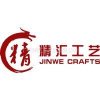 广州市精汇工艺品有限公司