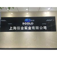 上海佰金实业有限公司