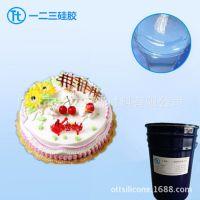 供应环保医疗级别的加成型半透明硅胶哪里有卖做蛋糕模具糖果硅橡胶厂