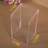 本厂*** 高透明 加厚加高 PS塑料盒塑胶盒67*67*115mm