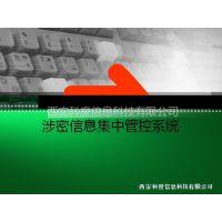 供应涉密信息集中管控系统