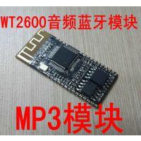 WT2600音频蓝牙模块通信IC