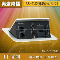 Aosens 弹起式桌插 桌面插座 会议 AS-ZJ2-220-B