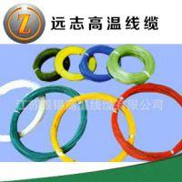 厂家直销铁氟龙电线电缆氟塑料绝缘 极细特细透明铁氟龙线