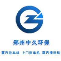 郑州中久环保技术有限公司