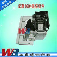 武腾MUTOH VJ1604W/RJ900C清洗组件 武藤墨泵组件 清洗单元抽墨泵 喷绘机写真机配件