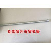 厂家直销 铝塑管弯管器 弯管外用弹簧工具 20 转弯器