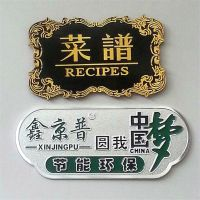 环保耐腐蚀高光拉丝标牌 菜谱 空气能铝标牌可镀金镀银