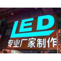 厦门LED发光字 LED广告牌 灯箱 厂家制作供应