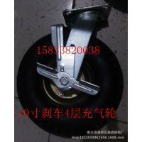 厂家直供10寸带刹车充气轮  各种型号支架   万向轮 尼龙轮