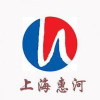 上海惠河实业有限公司