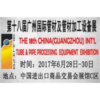 第十八届广州国际管材展览会