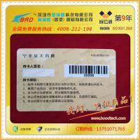 【不褪色的PVC条码卡】免费设计制作批发工厂