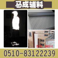 供应【3M视觉丽】整幅职业反光布8910***保证