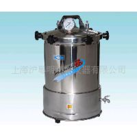 YX-280A不锈钢蒸汽消毒器 YX-280A手提式蒸汽压力灭菌器