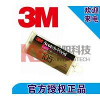 原装进口3M DP105胶水 柔性环氧树脂AB胶 透明 LED密封保护 50ml