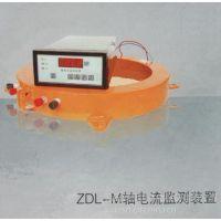 供应XAXR水电站机组自动化元件ZDL-M轴电流监测装置代码