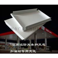 加油站吊顶防风铝条扣300面扣板@加油站罩棚白色铝天花条扣