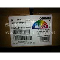 供应欧司朗 FQ 54W高光通T5管 OSRAM荧光灯管