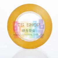 精品胶带4.5cm * 148m米黄色封装打包胶带黄色封箱胶 厂家直销
