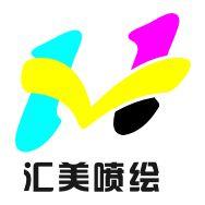 深圳市汇美永创数码科技有限公司